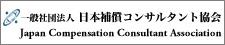 JCC 社団法人 日本補償コンサルタント協会