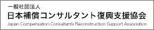 一般社団法人 日本補償コンサルタント復興支援協会